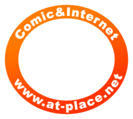 【@PLACE - Comic & Internet】 www.at-place.net