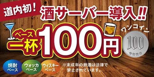 北海道内初のワンコイン酒サーバーを2台導入!!