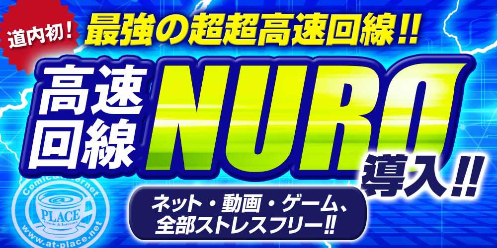NURO導入