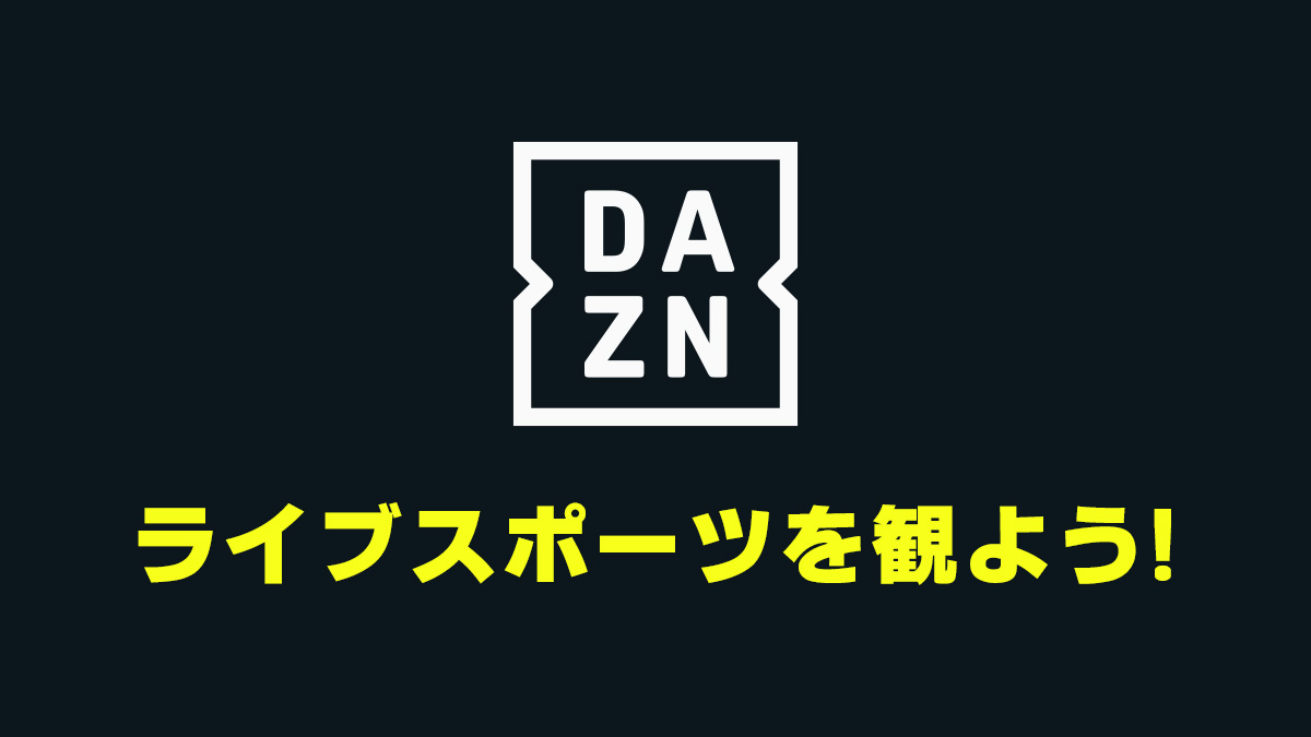 店内限定【DAZN】見放題!!
